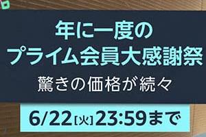 【22日迄】Amazon プライムデー