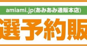 【7/6迄】あみあみ PS5抽選販売