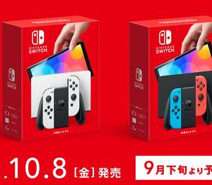 【相場】 Nintendo Switch (有機ELモデル)