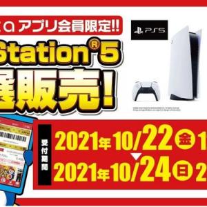 【24日迄】ドンキ PlayStation 5 抽選