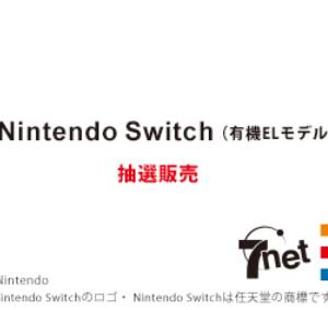 【今日15時迄】Nintendo Switch(有機ELモデル)セブンネットショッピング 抽選販売