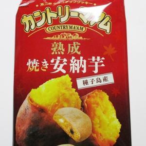カントリーマアム 熟成焼き安納芋