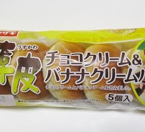 薄皮 チョコクリーム&バナナクリームパン