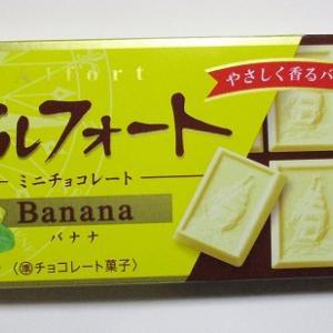 アルフォート バナナ