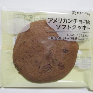 アメリカンチョコのソフトクッキー@ローソン