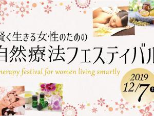 身体の中から美しさと健康を手に入れたいあなた…12月7日@渋谷*自然療法フェスティバルへ!