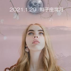 獅子座満月サビアン2021*水瓶座10度・獅子座10度*あるがまま、の私を見つめる