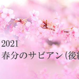 2021【春分のサビアン】で占う今年一年の開運行動と「意識」の持ち方は⁉(後編)