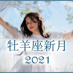 牡羊座新月サビアン~新たな創造の始まり~成功へのビジョンを描く14のヒント