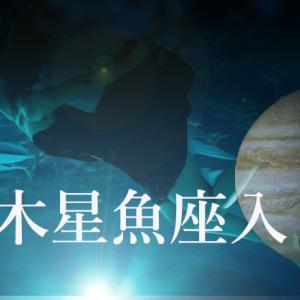 リブログ*サビアン魚座1度*木星魚座入り~水瓶座に戻るまでにしておきたいこと
