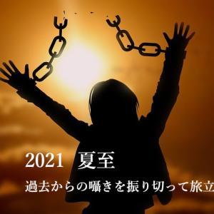 2021夏至のサビアンその1*蠍座6度*過去からの囁きを振り切って旅立つ時