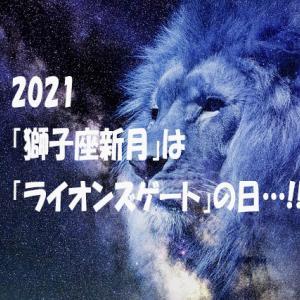 """リブログ~2021獅子座新月は""""8月8日""""!→→これを読めば「ライオンズゲート」が丸わかり⁉"""
