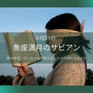 魚座満月サビアン2021*乙女座29度*風の時代、目に見えぬ行間を読む力が大切になるわけ