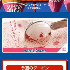 サーティワンでアイスクリーム