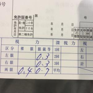 山口県総合交通センターで免許書の併記
