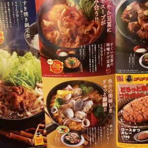 ジョイフルですき焼き鍋定食