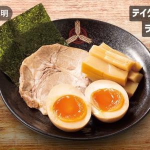 三田製麺所 トッピングが無料