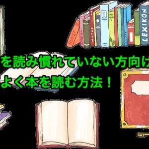 【本を読み慣れていない方向け】効率よく本を読む方法!