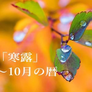 10月の開運こよみ*寒露(かんろ)*生活に取り入れ運気を上げる暦情報