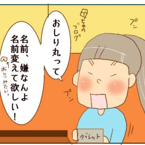 親子(改名した話)