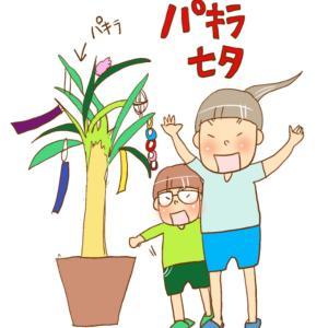 日常(七月だー!)