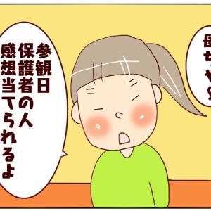 日常(参観日)