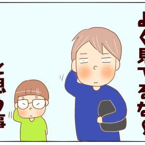 日常(親の後ろ姿を真似る)