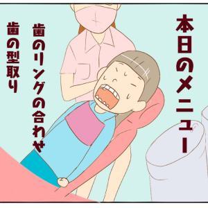 日常(矯正歯科3回目)