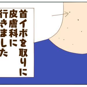 アラフォーのなんちゃって美容(首イボ その②)