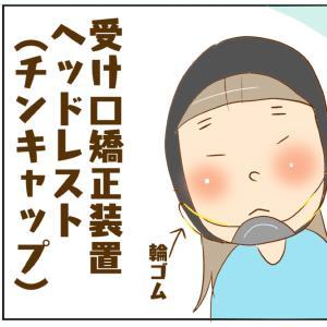 歯科矯正(寝る時も歯科矯正)