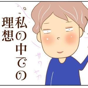 アラフォーのなんちゃって美容(色々チャレンジ)