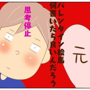日常(バレンタイン絵馬)