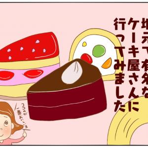 日常(高級ケーキ)