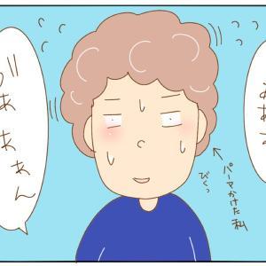 育児奮闘中(イメチェン)