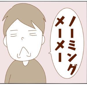 日常(ノーミングメーメー)