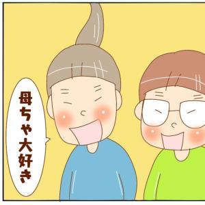 夫婦(母ちゃ大好き)