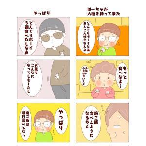 企画参加(四コマ漫画描きました④)