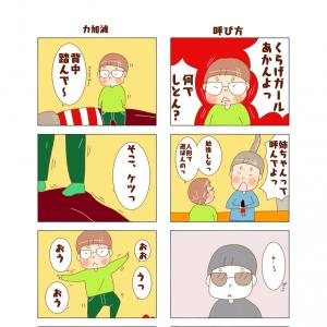 企画参加(四コマ漫画を描きました⑤)