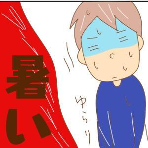 日常(猛暑‼️)