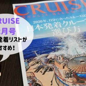 CRUISE12月号は日本発着クルーズ派の人なら必見!日程一覧が便利
