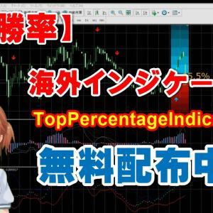 【厳選】海外インジケーターTopPercentageIndicator3無料配布中