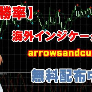【厳選】リペイント無し精度高めのシグナルが表示される「arrowsandcurves」