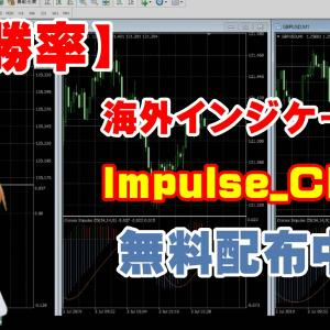 【進化版】MACDよりトレンド方向が明確に分かる!FX・バイナリーに必須!Impulse_CD