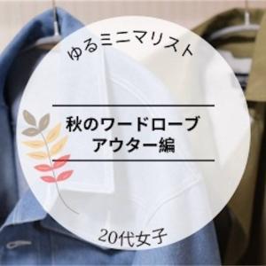 ゆるミニマリストの秋のワードローブ【アウター編】