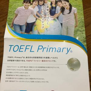 TOEFL Primary(R) 座談会に参加しました!