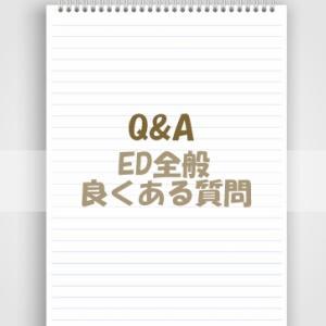 【Q&A】ED全般 良くある質問