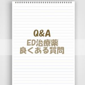 【Q&A】ED治療薬 良くある質問「EDの治療薬ってどんな薬!?」
