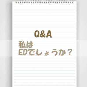 【Q&A】私はEDでしょうか?