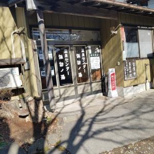温泉センター諏訪の湯(グンマー県みなかみ町)