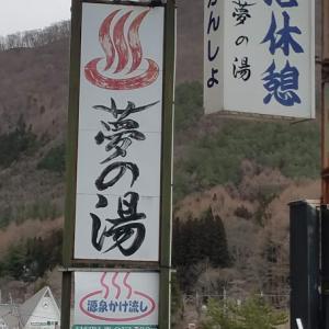 会津高原温泉 御宿 夢の湯(福島県南会津町)